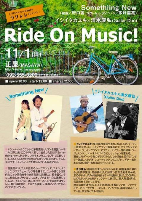 Ride On Music!.jpg